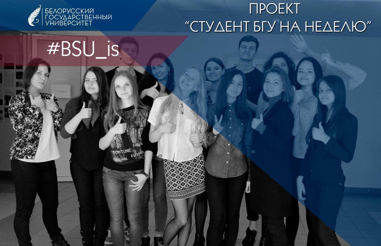 Студент на неделю: «Хочу прославить борисовские глазированные сырки» 9