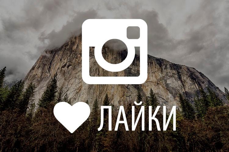 Нужен ли нам Instagram в действительности? 14