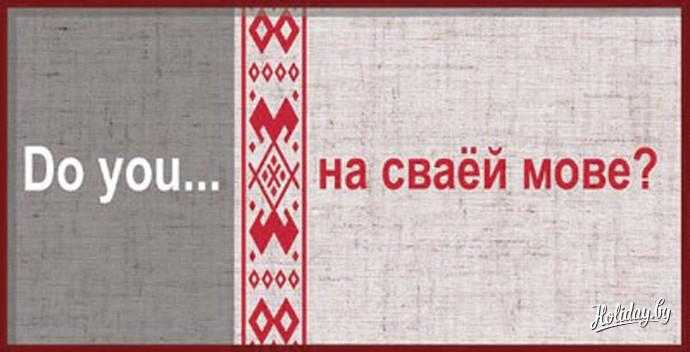 Белорусский язык: судьба латыни? 4