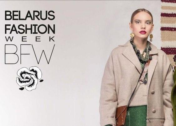 14-ый сезон Belarus Fashion Week состоится 11-14 мая 2017 года
