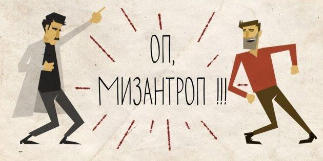Мизантропы в обществе 9