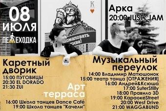Культурный уикенд: куда сходить 8-9 июля в Минске? 14