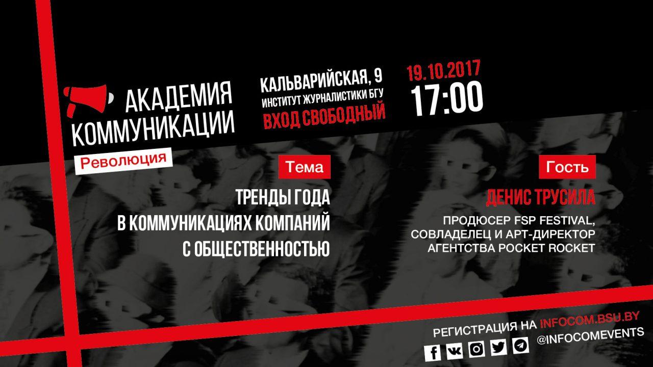 В Институте журналистики БГУ стартует 11-й сезон образовательного проекта «Академия коммуникации» 14