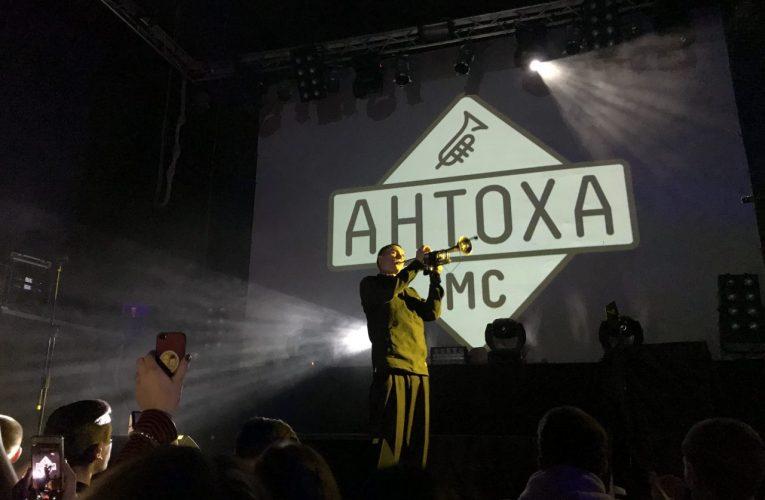 Антоха МС в Минске:почему насладиться концертом бывает так сложно?