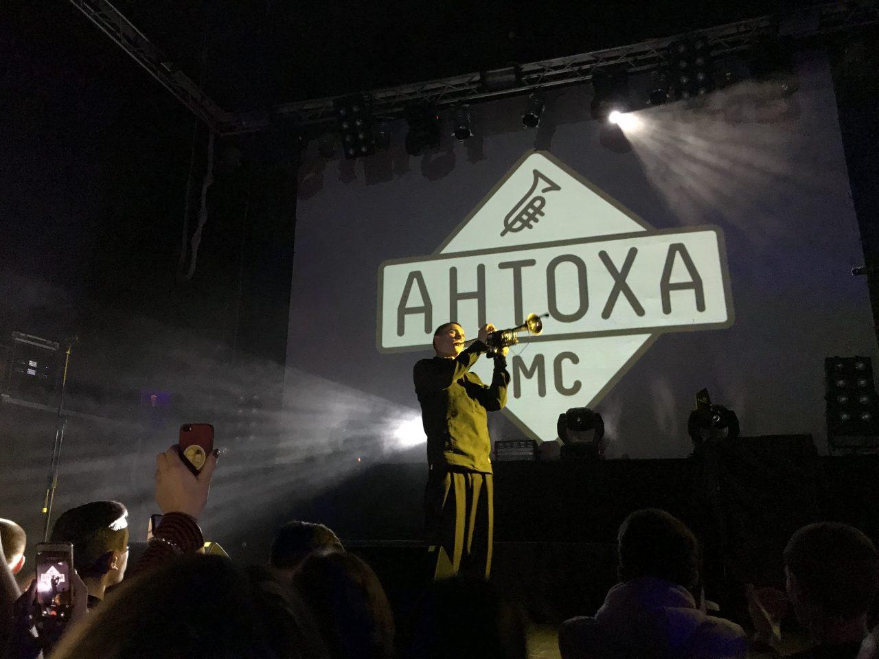 Антоха МС в Минске:почему насладиться концертом бывает так сложно? 13