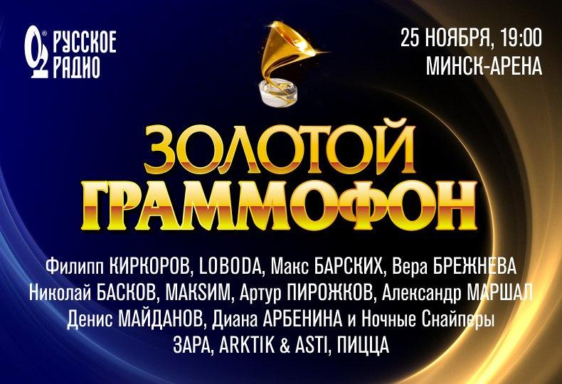 От Киркорова до Макса Барских: в Минске пройдет «Золотой Граммофон» с топ-артистами 13