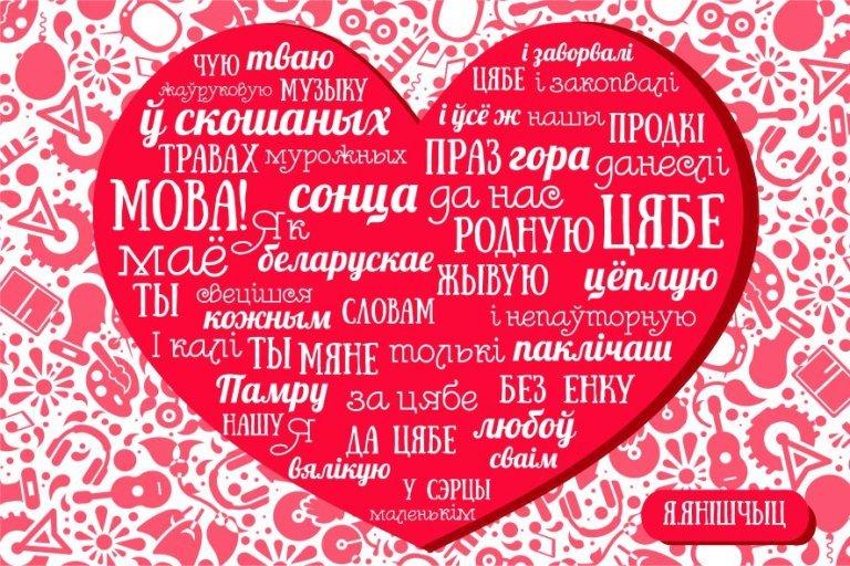 Мае адносiны да беларускай мовы 7