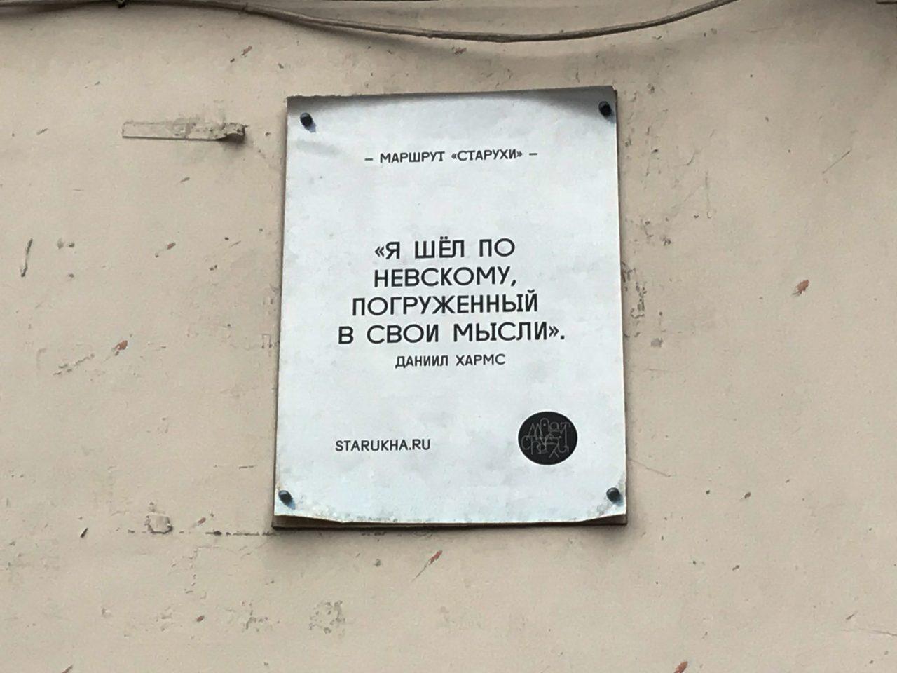 Мой Петербург 14