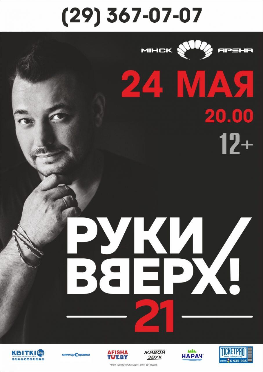 «Руки вверх!» отметит своё совершеннолетие в Минск-Арене 15