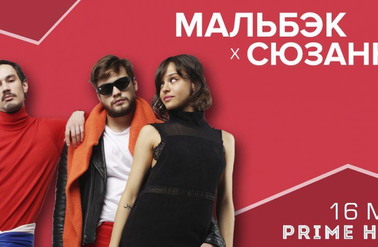 Новое дыхание поп-музыки в СНГ: Мальбэк и Сюзанна впервые выступят в Минске 16 мая в Prime Hall