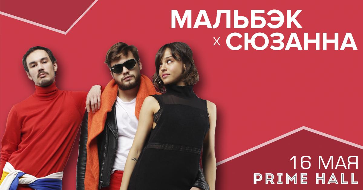 Новое дыхание поп-музыки в СНГ: Мальбэк и Сюзанна впервые выступят в Минске 16 мая в Prime Hall 13