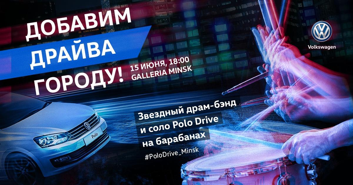 Добавим драйва! Невероятный pop-up-концерт пройдет в Минске 13