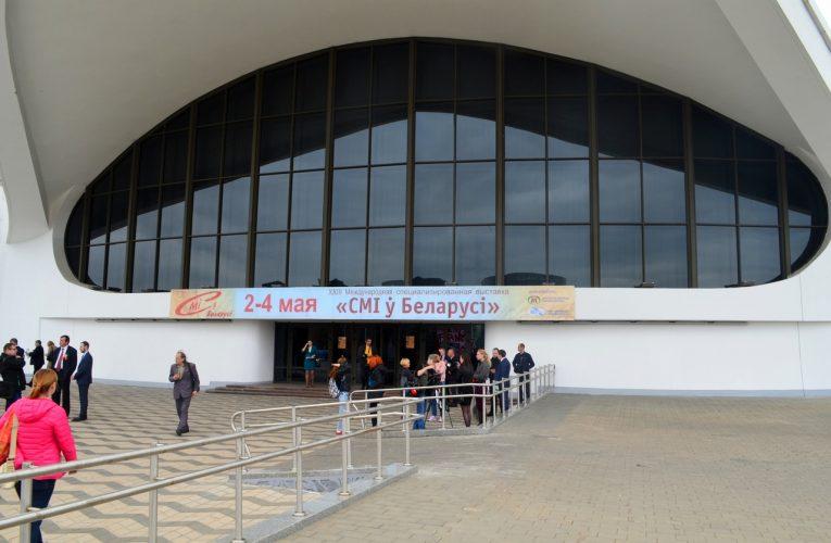 Открытие выставки «СМИ в Беларуси»
