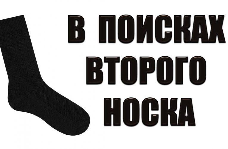 Журналистское расследование: куда пропадают ваши носки?
