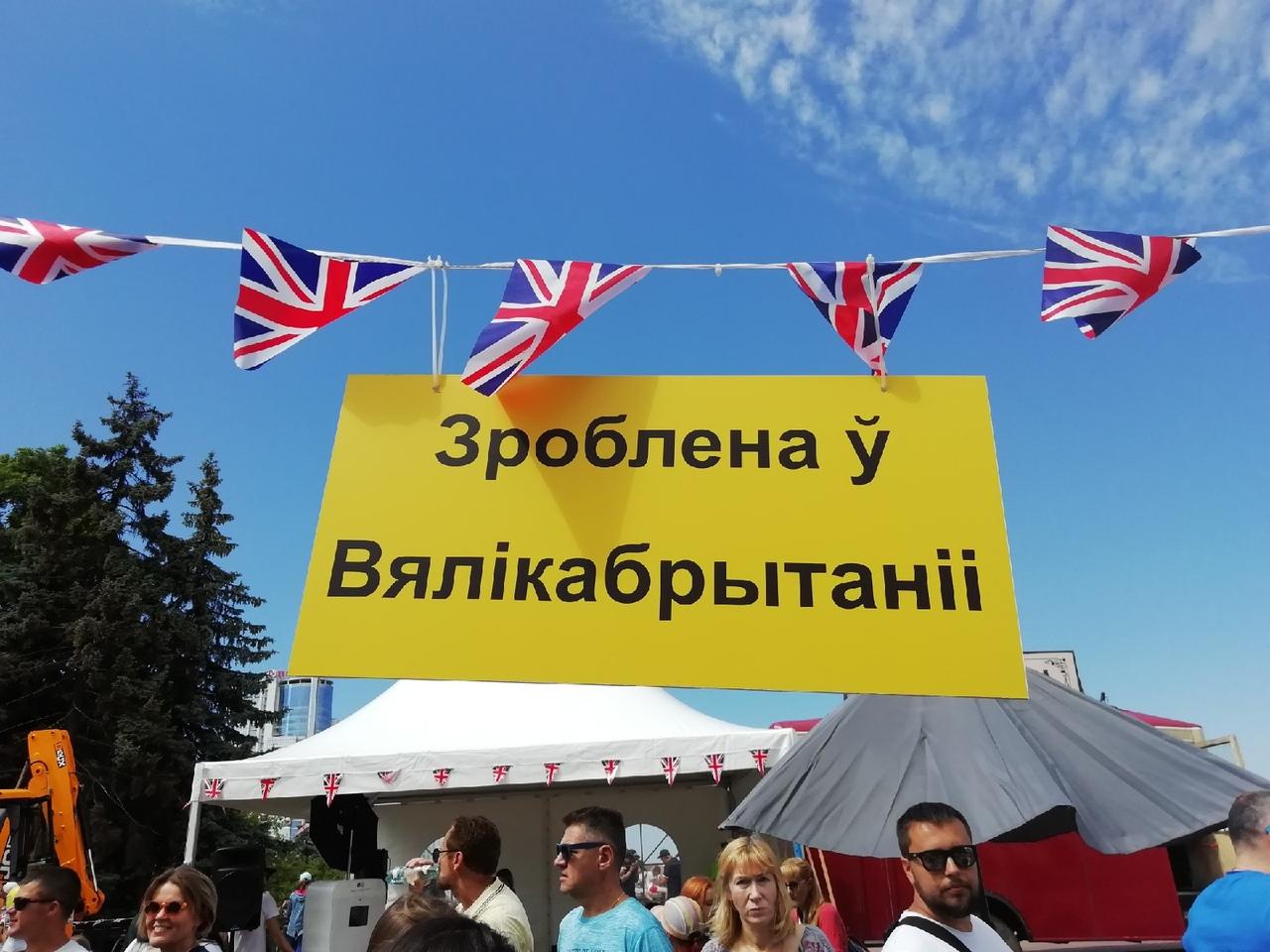 Belarus is GREAT! Большой британский фестиваль прошёл в Минске 10