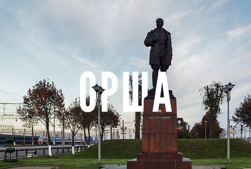 Орша: что посмотреть в молодежной столице Беларуси? 11