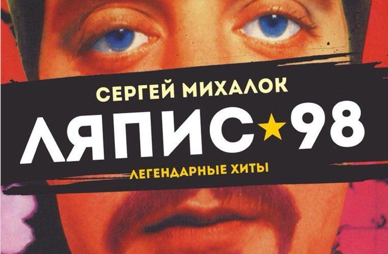 Воины добра: «Ляпис 98» едет в Логойск!