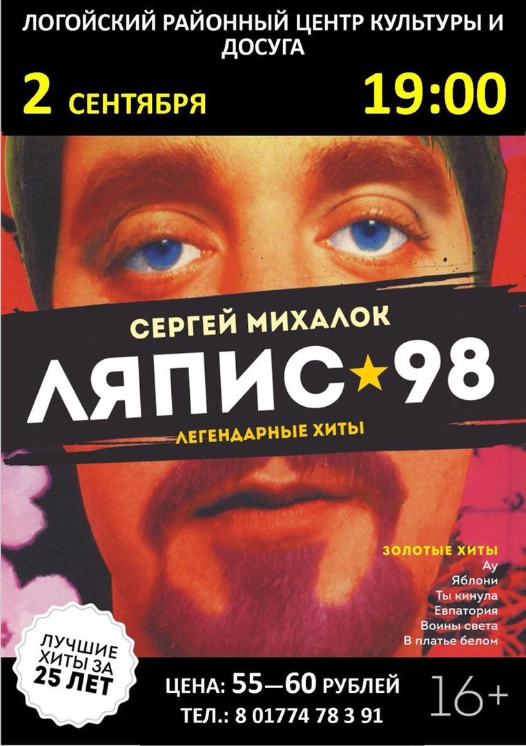 Воины добра: «Ляпис 98» едет в Логойск! 11