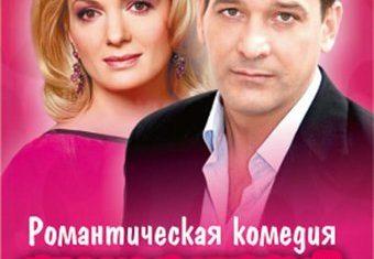 Романтический вечер с Марией Порошиной и Ярославом Бойко 14