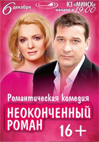 Романтический вечер с Марией Порошиной и Ярославом Бойко 13