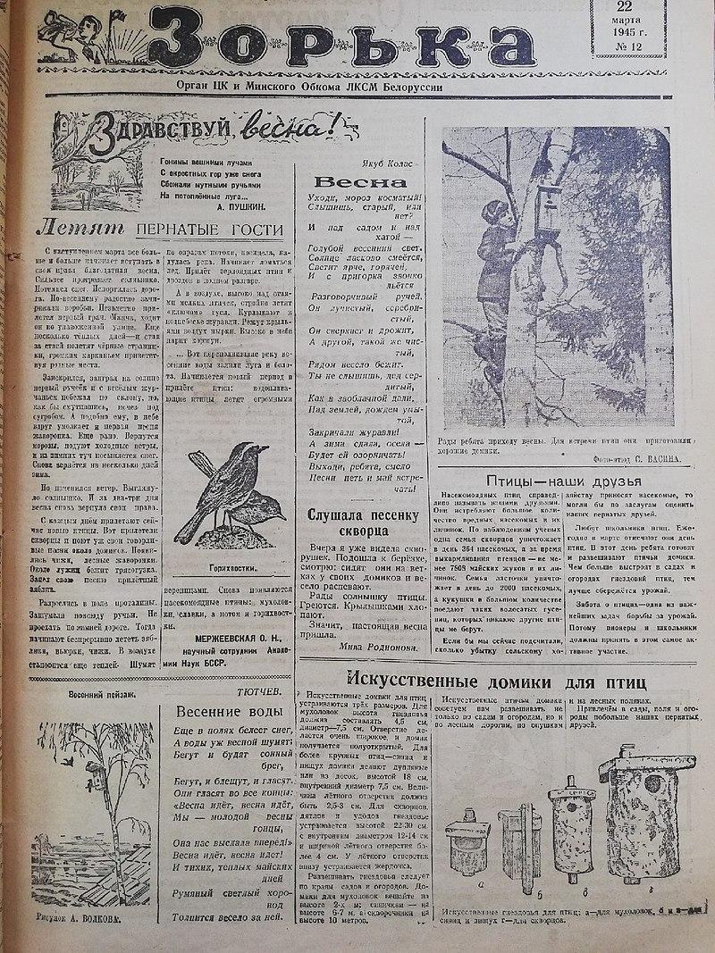 """Газете """"Зорька"""" – 75 лет 13"""