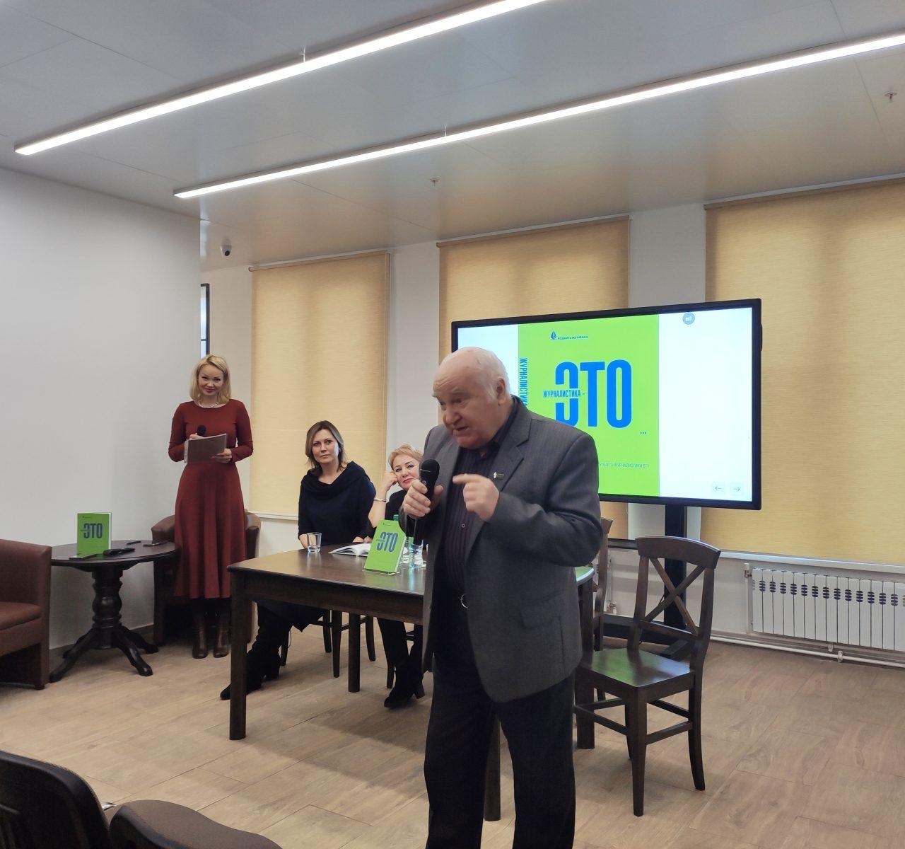 «После таких историй понимаешь: журналистике довольно сложно научить, ей можно только научиться». В Минске прошла презентация книги «Журналистика — это...» 14