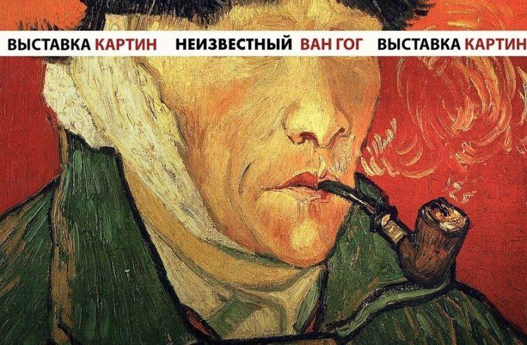 Неизвестный Ван Гог: выставка репродукций знаменитого художника