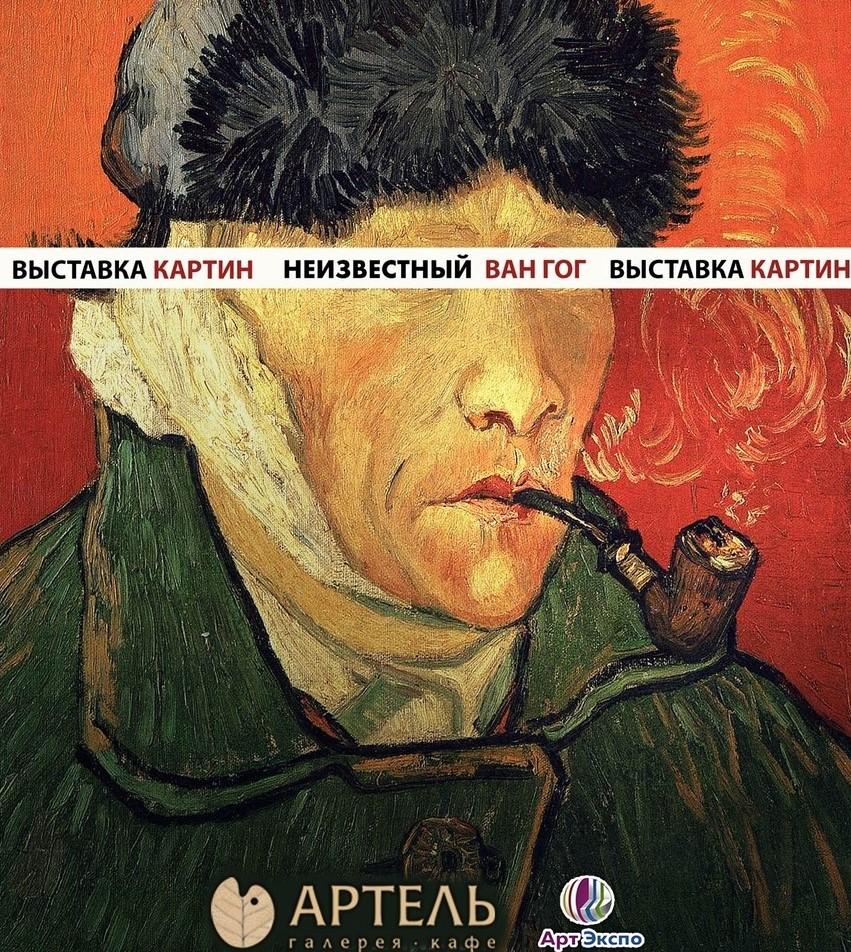 Неизвестный Ван Гог: выставка репродукций знаменитого художника 14
