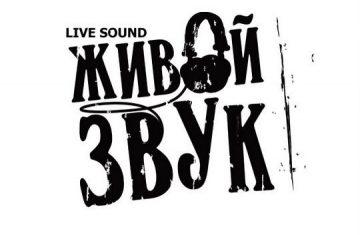 Живой звук или аудиозапись? 16