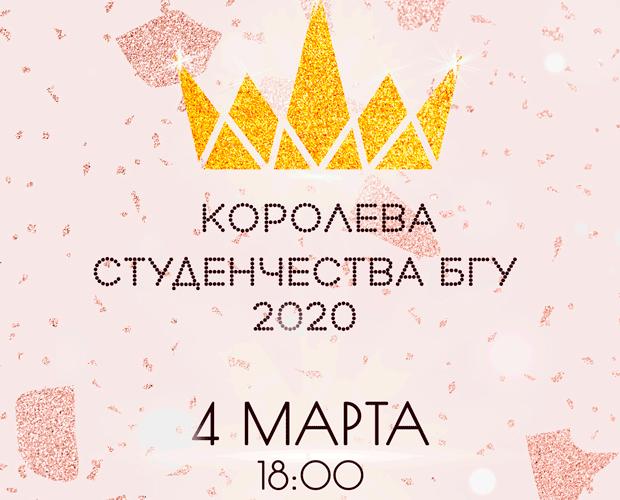 Парад красоты: в БГУ выберут Королеву Студенчества