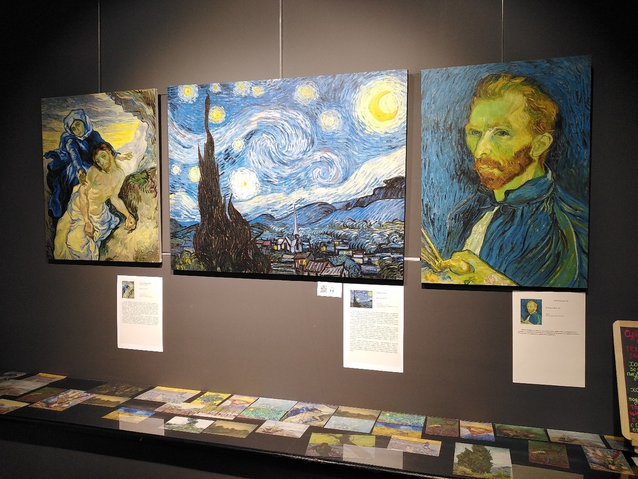 Неизвестный Ван Гог: выставка репродукций знаменитого художника 11