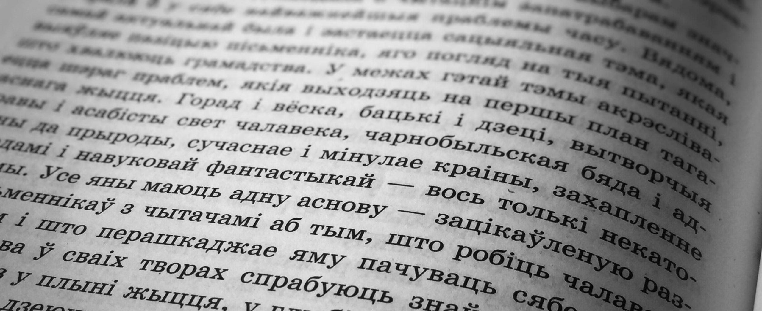 Чаму вершы беларускіх паэтаў – гэта несмяротныя словы? 21