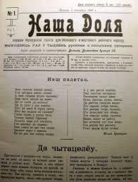 История создания газет 17