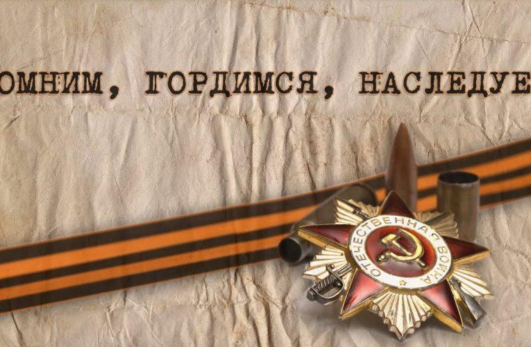 Мы помним, мы гордимся