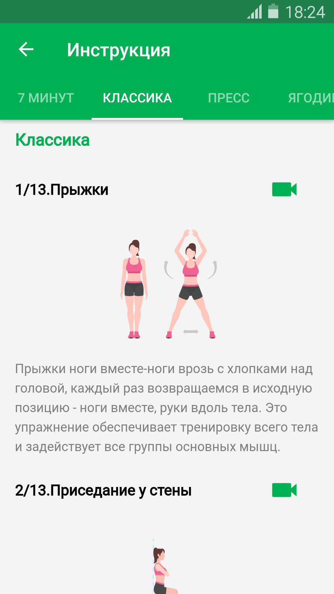 Бесплатные йога, танцы и фитнес: подборка сервисов для тренировок во время коронавируса 14
