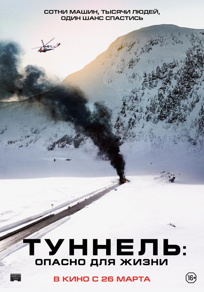 Рецензия на фильм «Туннель. Опасно для жизни» 14