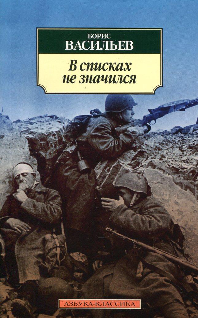 Война и мир 19
