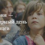 20 июня - Всемирный день беженцев 17