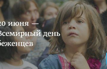 20 июня - Всемирный день беженцев 13
