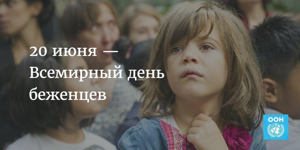 20 июня - Всемирный день беженцев 15