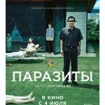 Фильм «Паразиты» – выстрел южнокорейского кинематографа или очередное кино-путаница? 23