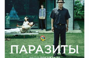 Фильм «Паразиты» – выстрел южнокорейского кинематографа или очередное кино-путаница? 21
