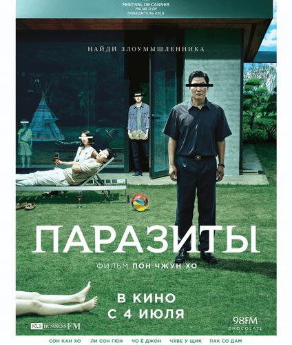 Фильм «Паразиты» – выстрел южнокорейского кинематографа или очередное кино-путаница?