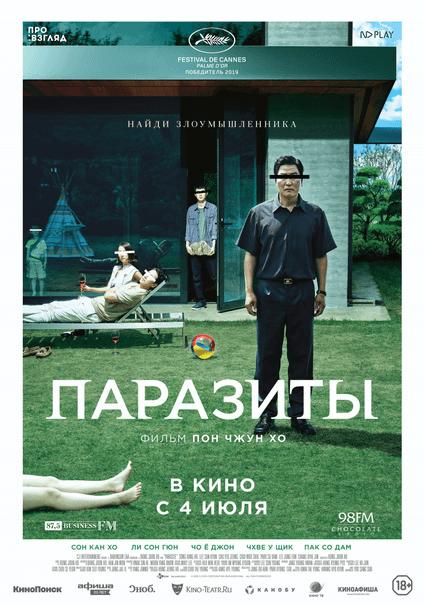 Фильм «Паразиты» – выстрел южнокорейского кинематографа или очередное кино-путаница? 13