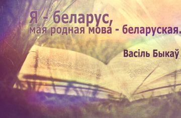 Топ-5 твораў беларускай літаратуры, сапраўды вартых для прачытання 19