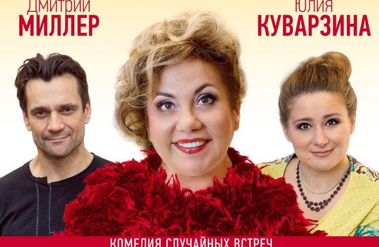 «Сюрприз» — комедия случайных встреч с Мариной Федункив