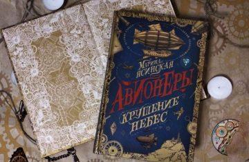 """Полет по страницам трилогии М. Ясинской """"Авионеры"""" 13"""