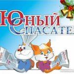 Тематика молодежных СМИ в Республике Беларусь 25