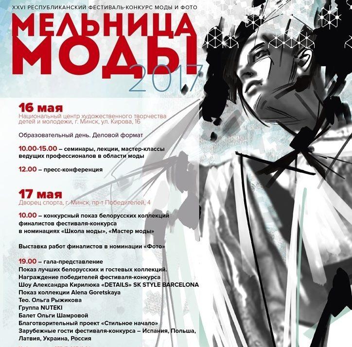 Белорусские СМИ о моде 24