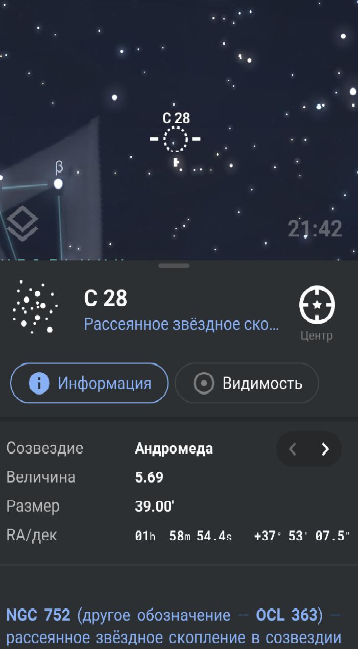 Мечтай со Stellarium, гуляй на высоте! 16